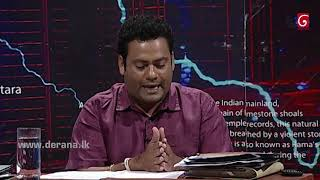 Wada Pitiya - 2018.09.18 Thumbnail