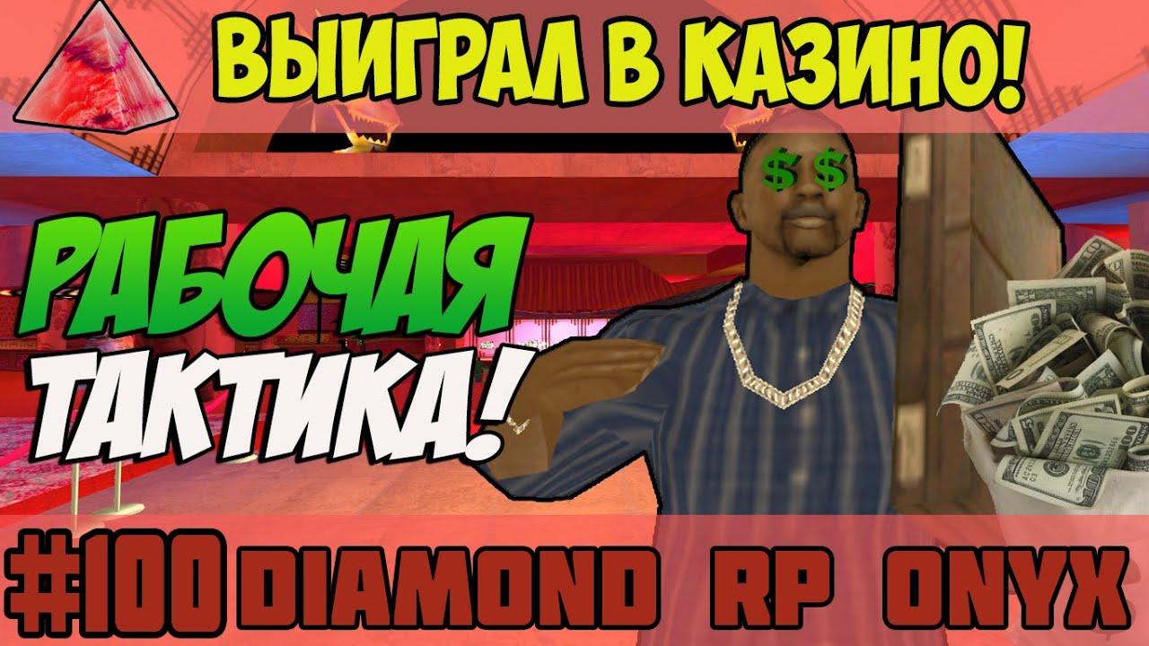 Даймонд рп оникс казино онлайн казино вулкан играть на деньги официальный сайт рулетка