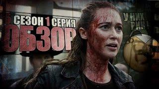 ВСЁ ПО-СТАРОМУ - Обзор 1 серии 5 сезона│Бойтесь ходячих мертвецов
