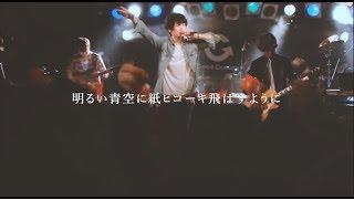 Good Coming - 紙ヒコーキ
