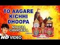 To Aagare Kichhi Dhoopa Oriya Bhajan By Narendra Kumar Full HD Song I Chakranayan