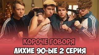 КОРОЧЕ ГОВОРЯ, ЛИХИЕ 90-ЫЕ 2 СЕРИЯ