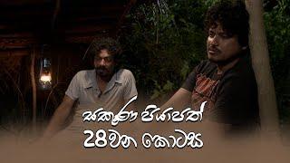 Sakuna Piyapath | Episode 28 - (2021-09-06) | ITN Thumbnail