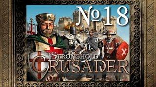 18. Бесплодная Земля - Путь Крестоносца - Stronghold Crusader