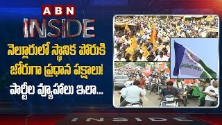 Opposition Parties Speed Up Strategies On Nellore Local Elections | Inside