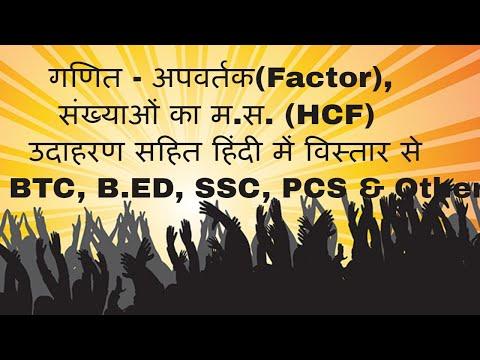 गणित - अपवर्तक(Factor) व संख्याओं का म.स. (HCF)   हिंदी में विस्तार से   