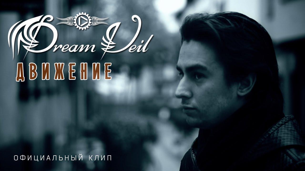 DreamVeil - Движение (2014) - HD - официальный клип