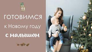 видео Новый год с маленьким ребенком / Mama66.ru