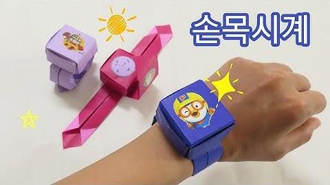뽀로로 & 로보카폴리 손목시계 종이접기/ 아이디어 종이 접기 / Pororo & Robocar Poli Watch Making / Ideas Crafts Origami Watch