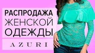 Распродажа женской одежды. Скидки на одежду. Распродажа одежды онлайн.