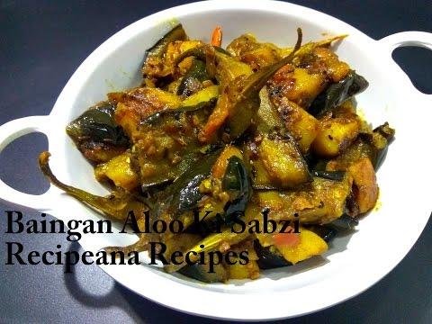 Baingan Aloo Ki Sabji - झटपट बनाये आलू बैंगन की सब्जी | Potato Eggplant vegetable Recipe| Recipeana