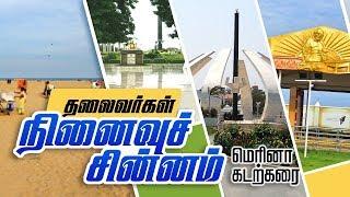 Anna Memorial |Kalaignar Memorial | MGR Memorial | Jayalalitha Memorial | Chennai Marina Beach