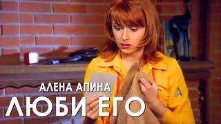Смотреть клип Алена Апина - Люби Его
