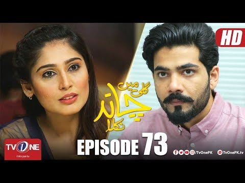 Gali Mein Chand Nikla   Episode 73   TV One Drama   6 November 2018