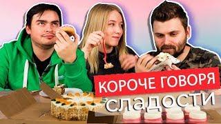 КОРОЧЕ ГОВОРЯ, ЗАКАЗАЛИ 15 КИЛОГРАММОВ ЕДЫ / cheese-cake.ru ОБЗОР ДОСТАВКИ / ROOM FACTORY