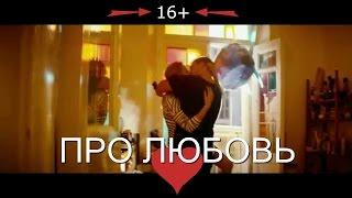 Про любовь  Трейлер - 2015