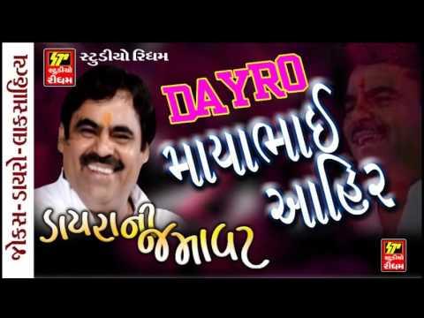 Mayabhai Ahir Dayro 2017 I Gujarati Jokes Mayabhai Ahir I Dayra ni Jamavat
