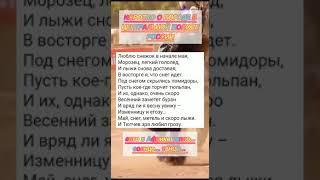 Прикол Стих Анекдот Коротко о погоде в центральной полосе России