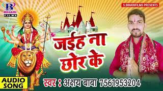 Hit Devi #Geet 2018# Akshay Baba Jaiha na chhor ke! Hit Devi Geet ! Singer Akshay Baba