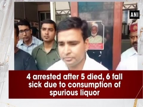 4 arrested after 5 died, 6 fall sick due to consumption of spurious liquor - Uttar Pradesh News