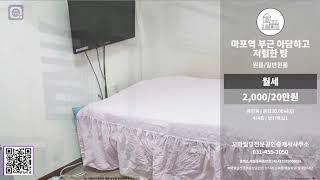 [보는부동산] 마포구 원룸 월세