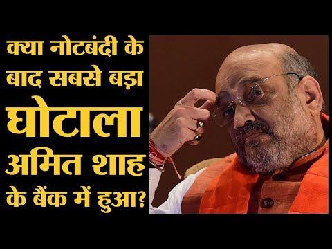 BJP अध्यक्ष Amit Shah पर किस RTI की वजह से बैंक घोटाले का आरोप लगा रही है | Demonetization