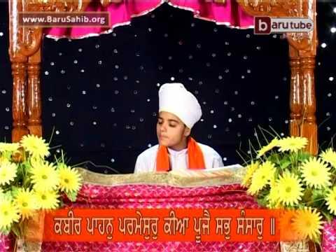Bhagat Bani Kabir Ji Ki recited by Students of Akal Academy Baru Sahib