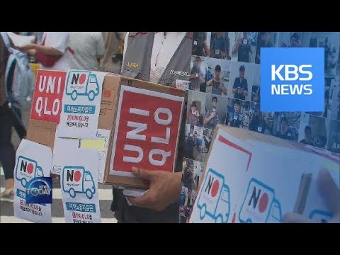 EXPANDING BOYCOTTS OF JAPANESE PRODUCTS / KBS뉴스(News)