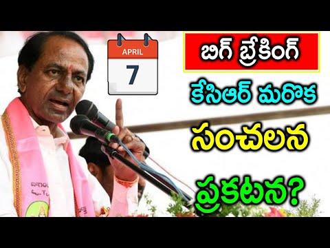 బిగ్ బ్రేకింగ్: కేసిఆర్ మరొక సంచలన ప్రకటన? | CM KCR Sensational Announcement | Newsmarg