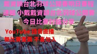 戴資穎台北羽球公開賽明日賽程速報 小戴戴資穎台北羽球公開賽 今日比賽討論分享 YouTube 語音直播 無比賽畫面 不喜勿入