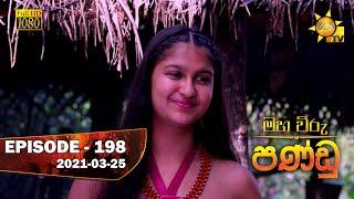 Maha Viru Pandu | Episode 198 | 2021-03-25 Thumbnail