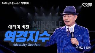 [애터미 온라인 석세스아카데미]역경지수_REㅣ박한길회장…