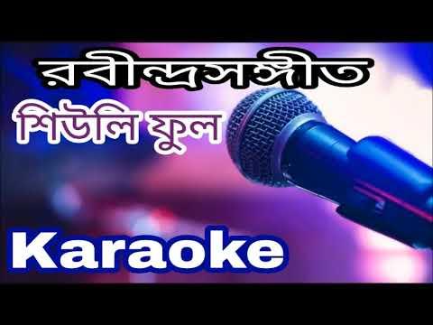 Shiuli Phool | শিউলি ফুল | New Bangla Karaoke Track | Rabindra Sangeet | Krishna Music