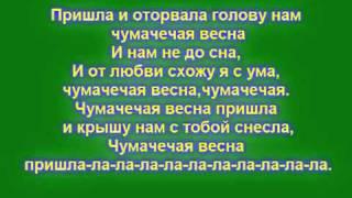 Настя Каменских и Потап - Чумачечая весна (слова песни)