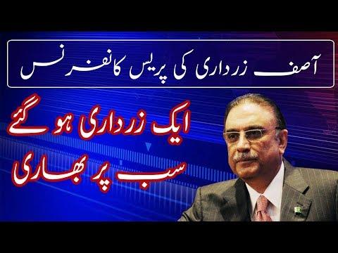Asif Ali Zardari Press Conference | 25 May 2018 | Neo News