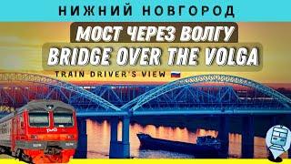☑️ Борский мост через Волгу в Нижнем Новгороде Bridge Over The River Volga Cabride Train ржд