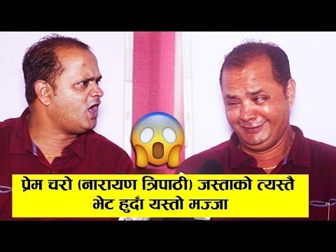 प्रेम चरो ( नारायण त्रिपाठी ) धेरै बर्षपछि मिडियामा : Exclusive Interview Comedian Narayan Tripathi