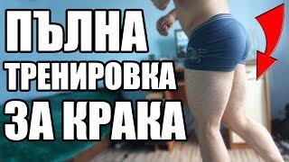 МОЯТА ПЪЛНА ТРЕНИРОВКА ЗА КРАКА В ДОМАШНИ УСЛОВИЯ! - Божидар Караилиев