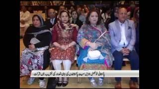 Youme Azadi Taqreeb 12. 8. 16 Frankfurt, Rep: Shabbir A. Khokhar PTV-News