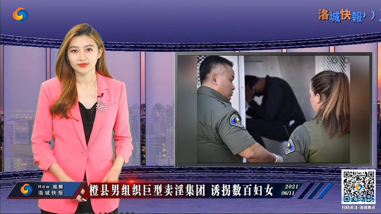橙县男组织巨型卖淫集团 诱拐数百妇女!记者直击 06/12/2021