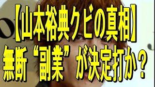 【関連動画】 山本裕典 yamamoto yusuke https://www.youtube.com/watch...