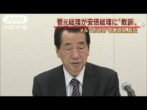 菅元総理が安倍総理を提訴 そして公職選挙法違反幇助?