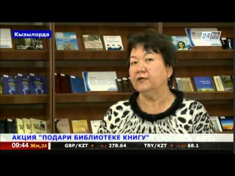 Акция «Подари библиотеке книгу» состоялась на юге Казахстана