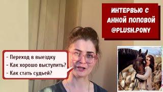 Из конкура в выездку, соревнования, судейство: интервью с Анной Поповой @plush.pony