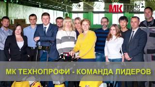 Gambar cover МК ТехноПрофи - 8 лет на рынке
