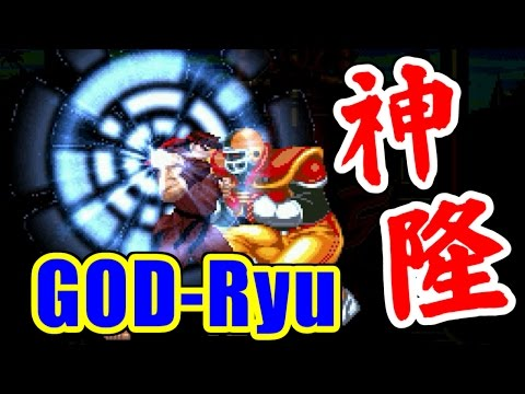 神隆(GOD-Ryu) - STREET FIGHTER II TURBO DASH PLUS SPECIAL LIMITED EDITION GOLD