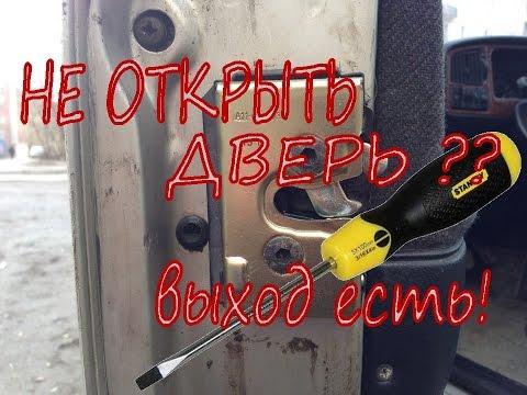 НЕ ОТКРЫТЬ ДВЕРЬ?отвёртка в помощь.Passat B4.DO NOT OPEN THE DOOR?screwdriver To Help. #RedWind