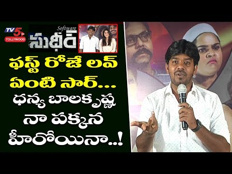 Jabardasth Sudigali Sudheer Super Speech in Software Sudheer Movie Press Meet | TV5 Tollywood