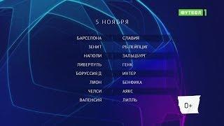 Лига чемпионов. Обзор матчей 05.11.2019