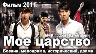 Мое царство, Китай, История, Драма, Русская озвучка